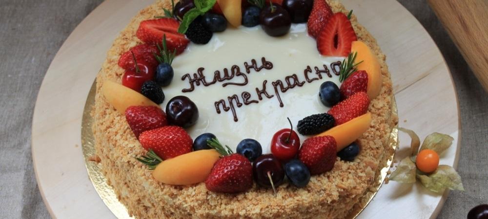 Домашний Торт Наполеон с именем